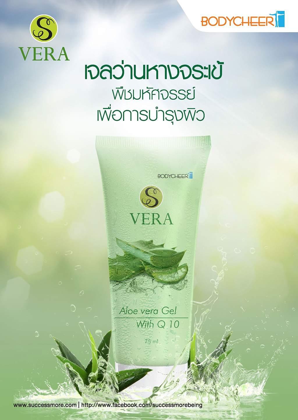 Aloe vera Gel-1