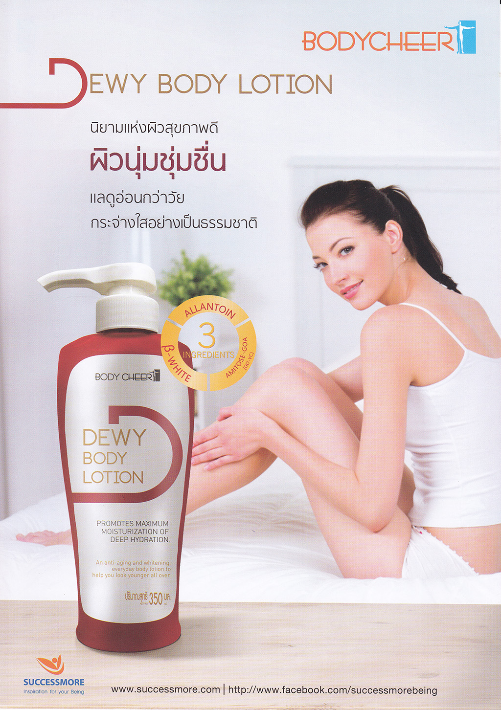 Dewy Body Lotion-1