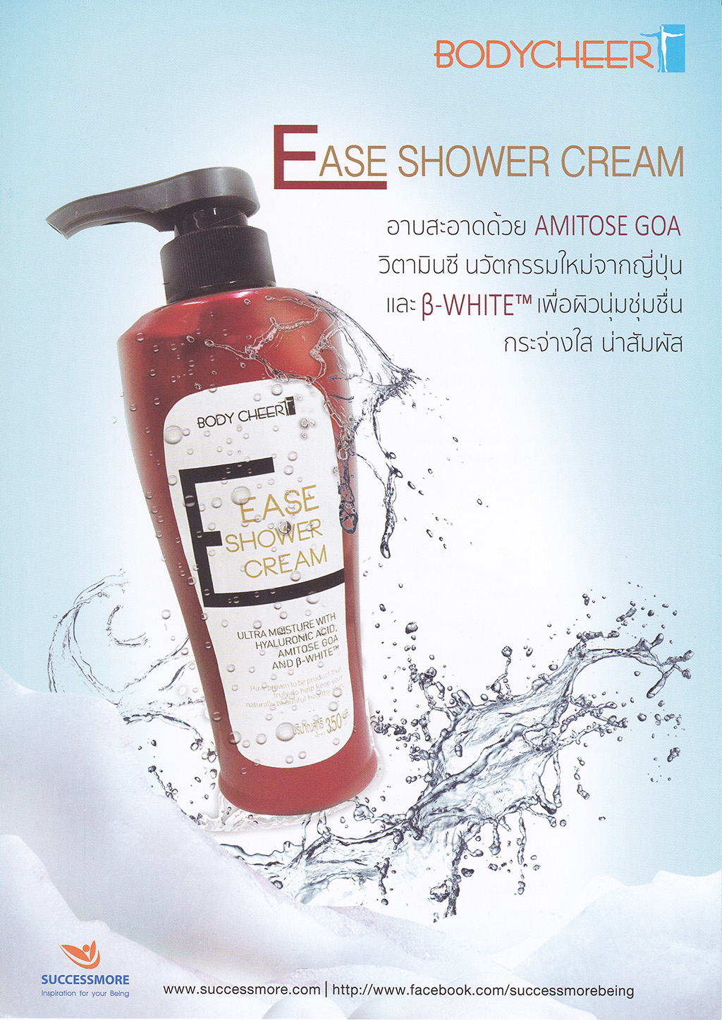 Ease Shower Cream-1