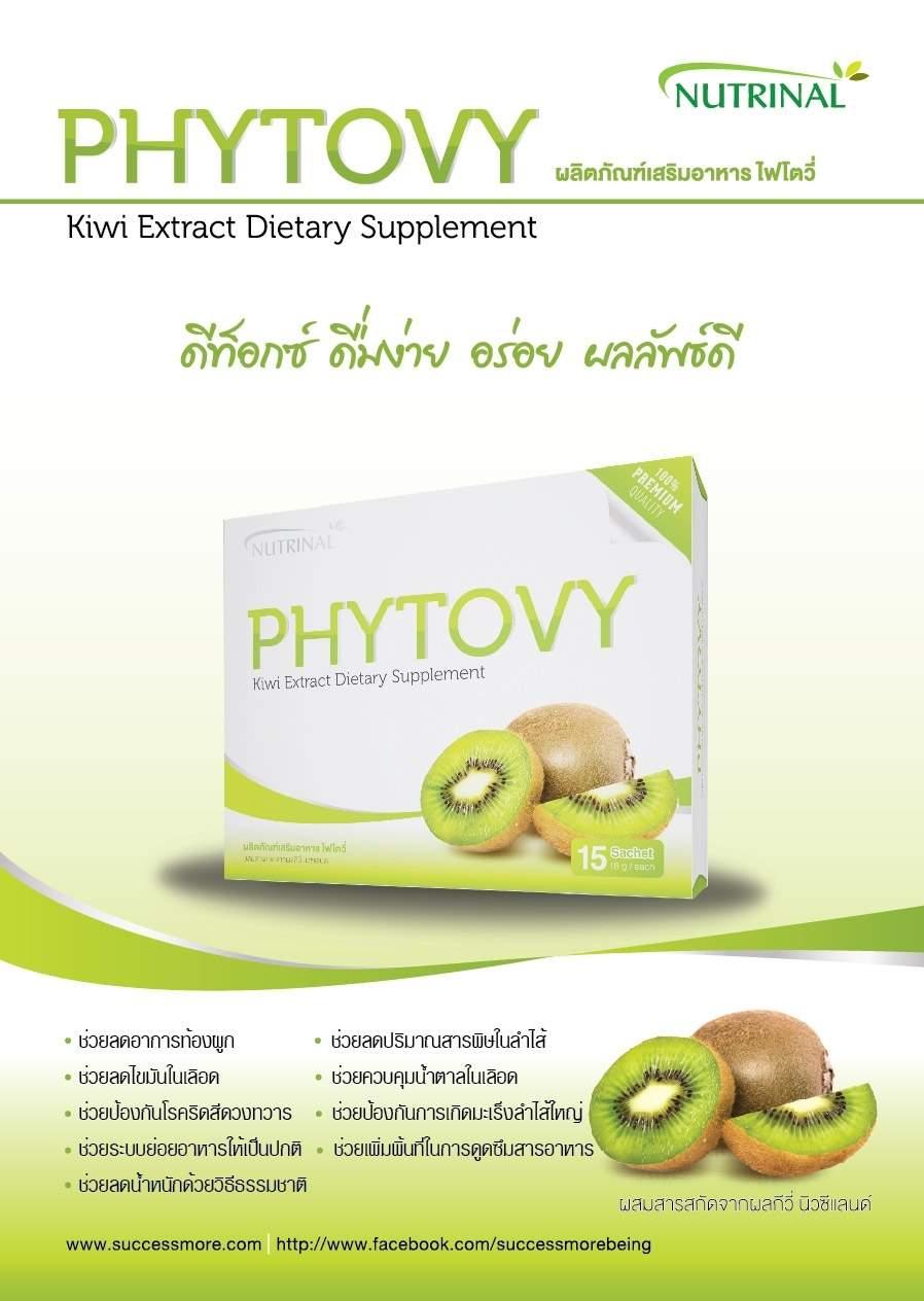 PHYTOVY-1