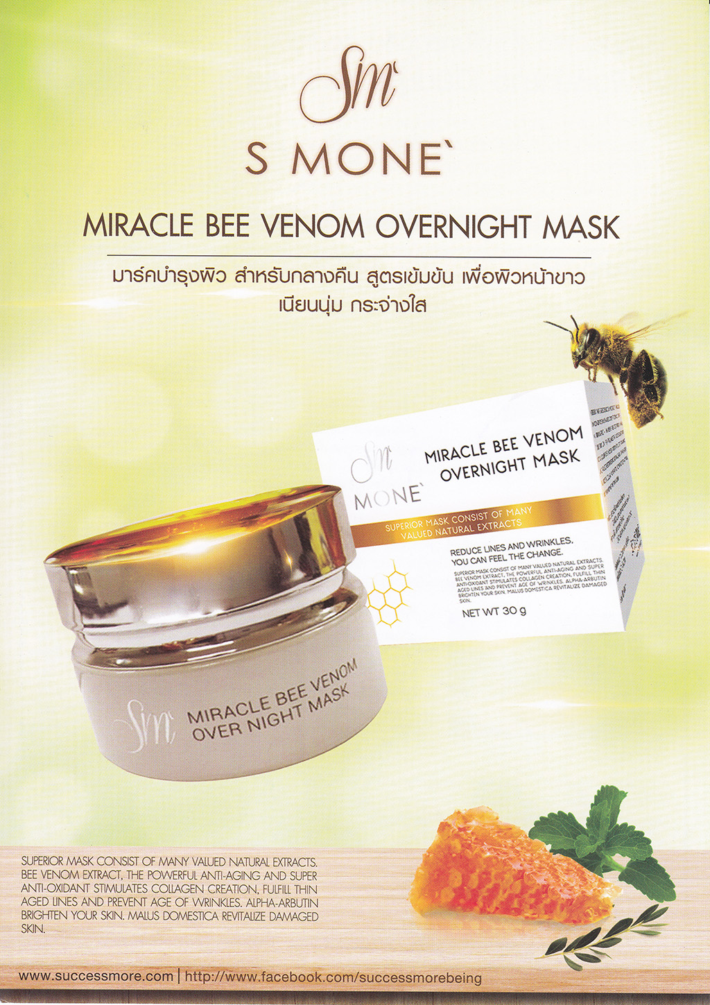 S MONE MIRACLE BEE VENOM OVERNIGHT MASK-1