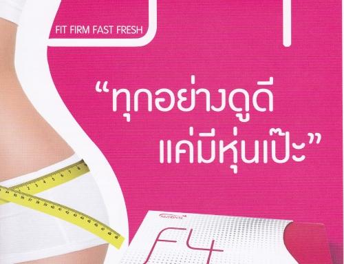 F4 (เอฟโฟร์) ควบคุมน้ำหนัก กระชับสัดส่วน ด้วยธรรมชาติ