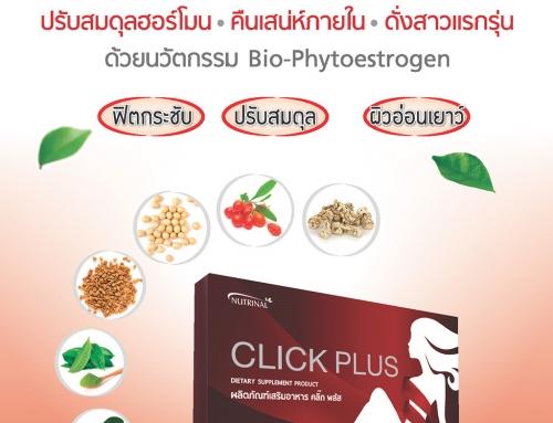 CLICK PLUS (คลิ๊ก พลัส) ปรับสมดุลฮอร์โมนเพศหญิง
