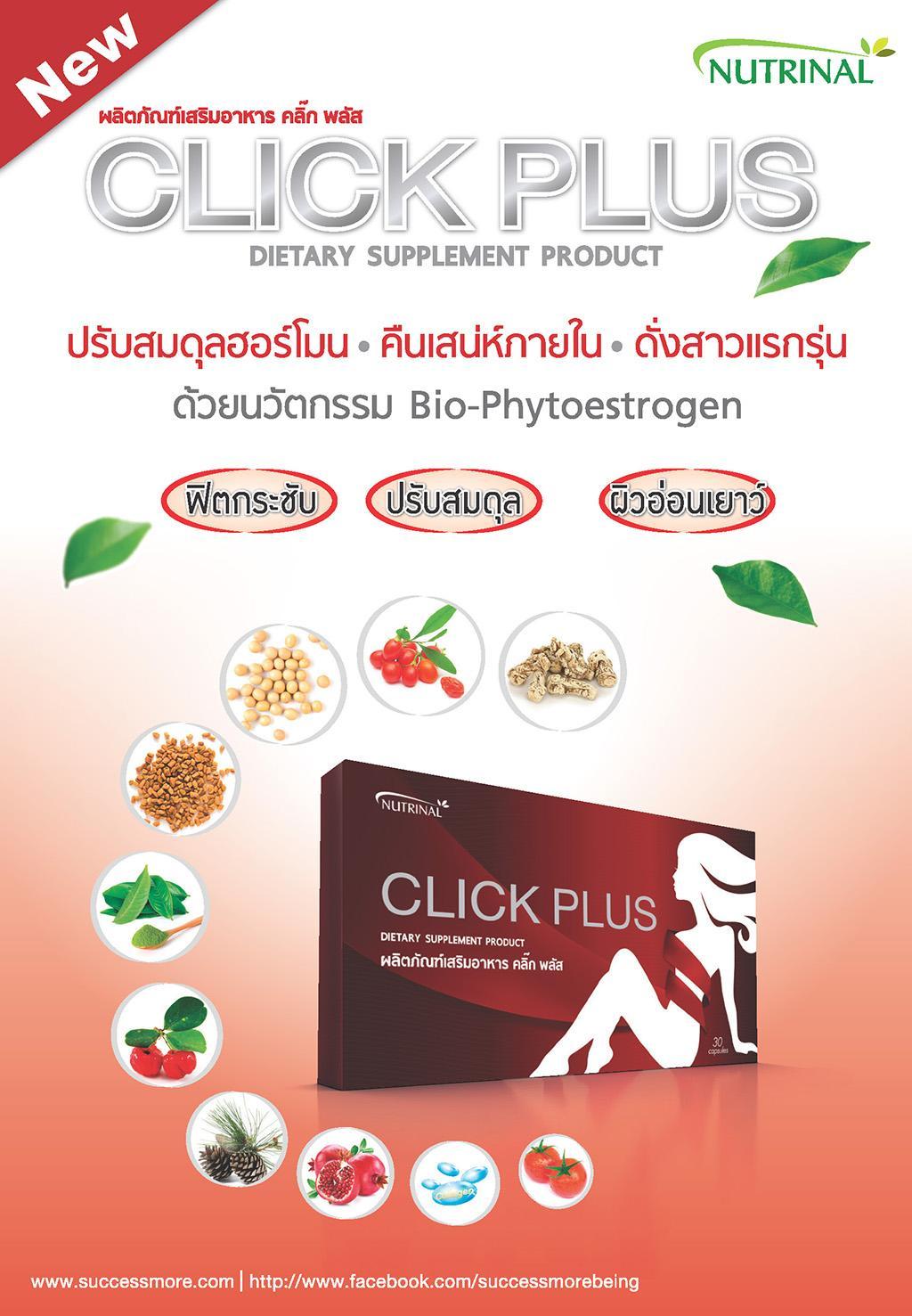CLICK PLUS-1