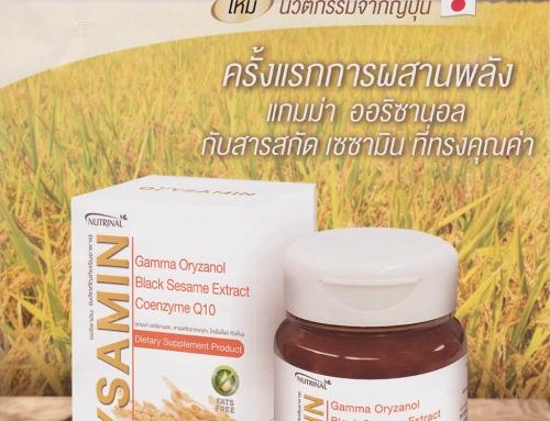 Orysamin (ออริซามิน) แกมม่าออริซานอล+เซซามินจากงาดำ