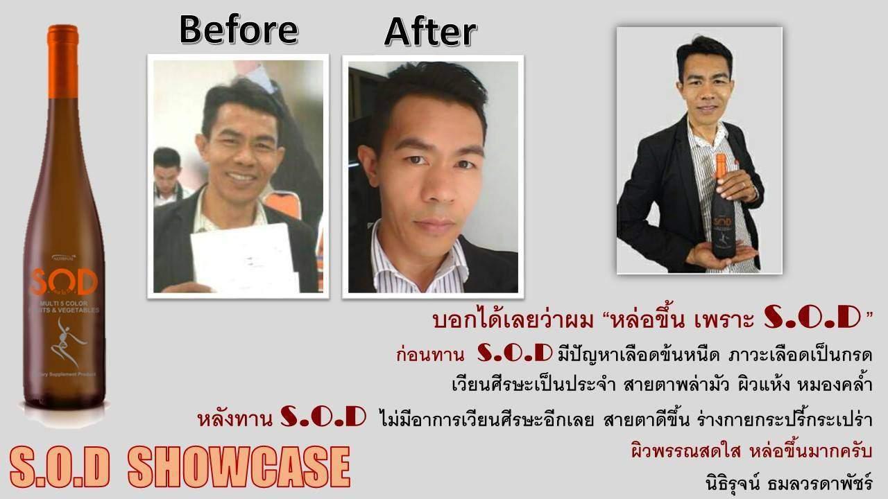 ตัวอย่างผู้ใช้สินค้า SUCCESSMORE S.O.D (14)
