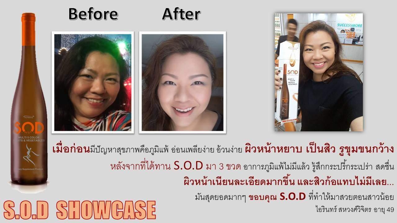 ตัวอย่างผู้ใช้สินค้า SUCCESSMORE S.O.D (25)