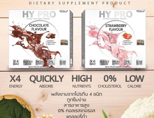 HY PRO (ไฮโปร) โปรตีนเสริมและทดแทนมื้ออาหาร