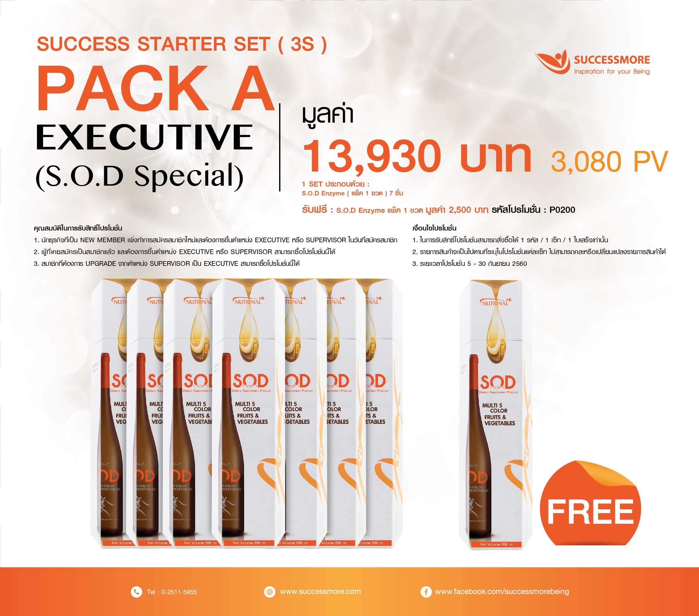 โปรโมชั่น-SUCCESSMORE-STARTER-SET-3S-PACK-A