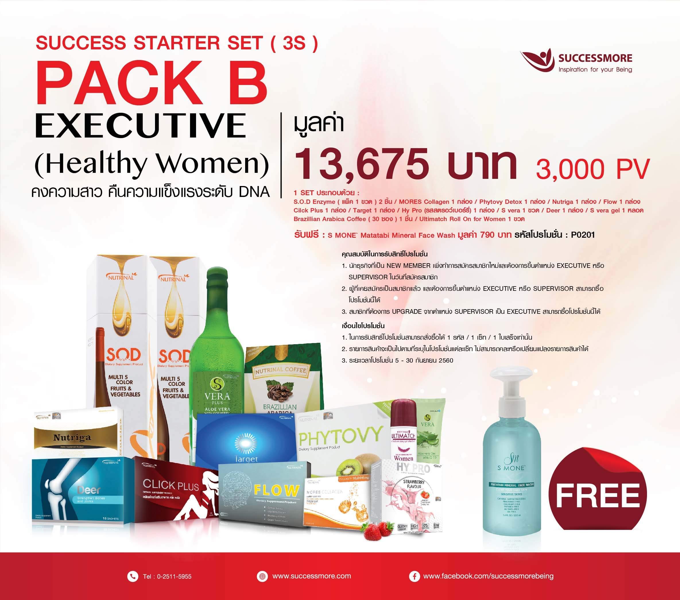 โปรโมชั่น-SUCCESSMORE-STARTER-SET-3S-PACK-B