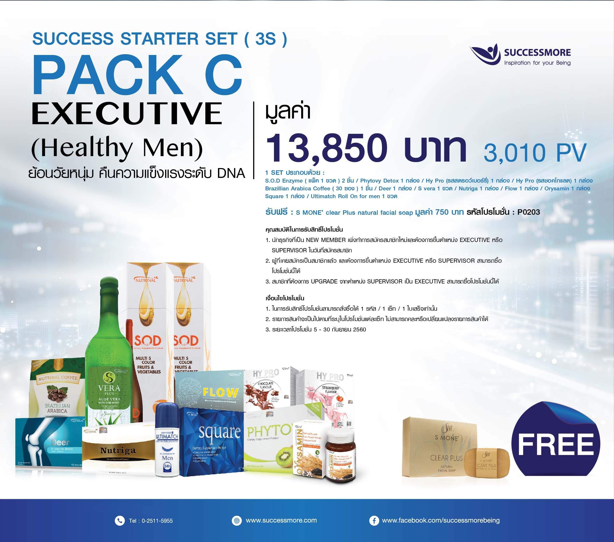 โปรโมชั่น-SUCCESSMORE-STARTER-SET-3S-PACK-C