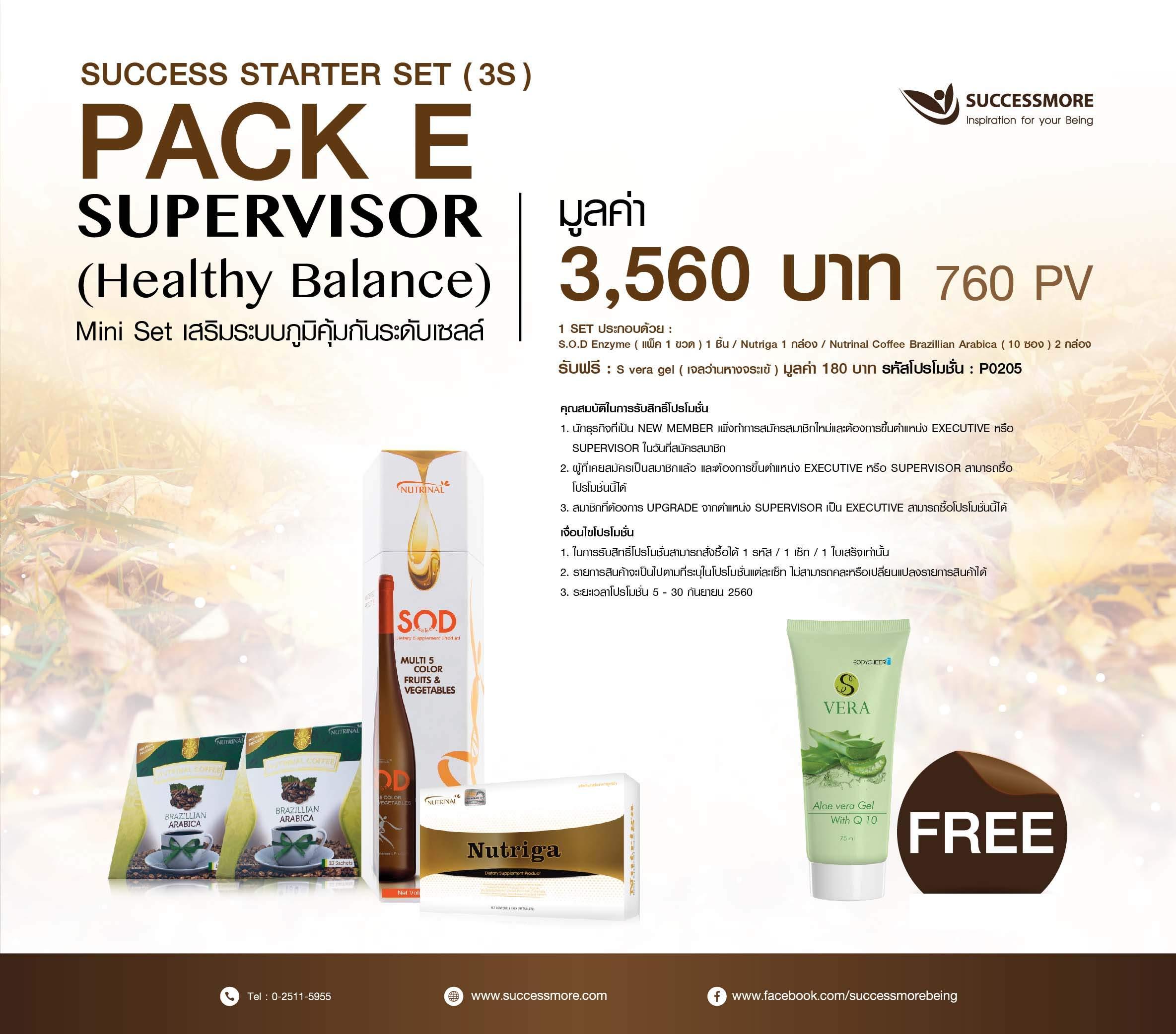 โปรโมชั่น-SUCCESSMORE-STARTER-SET-3S-PACK-E