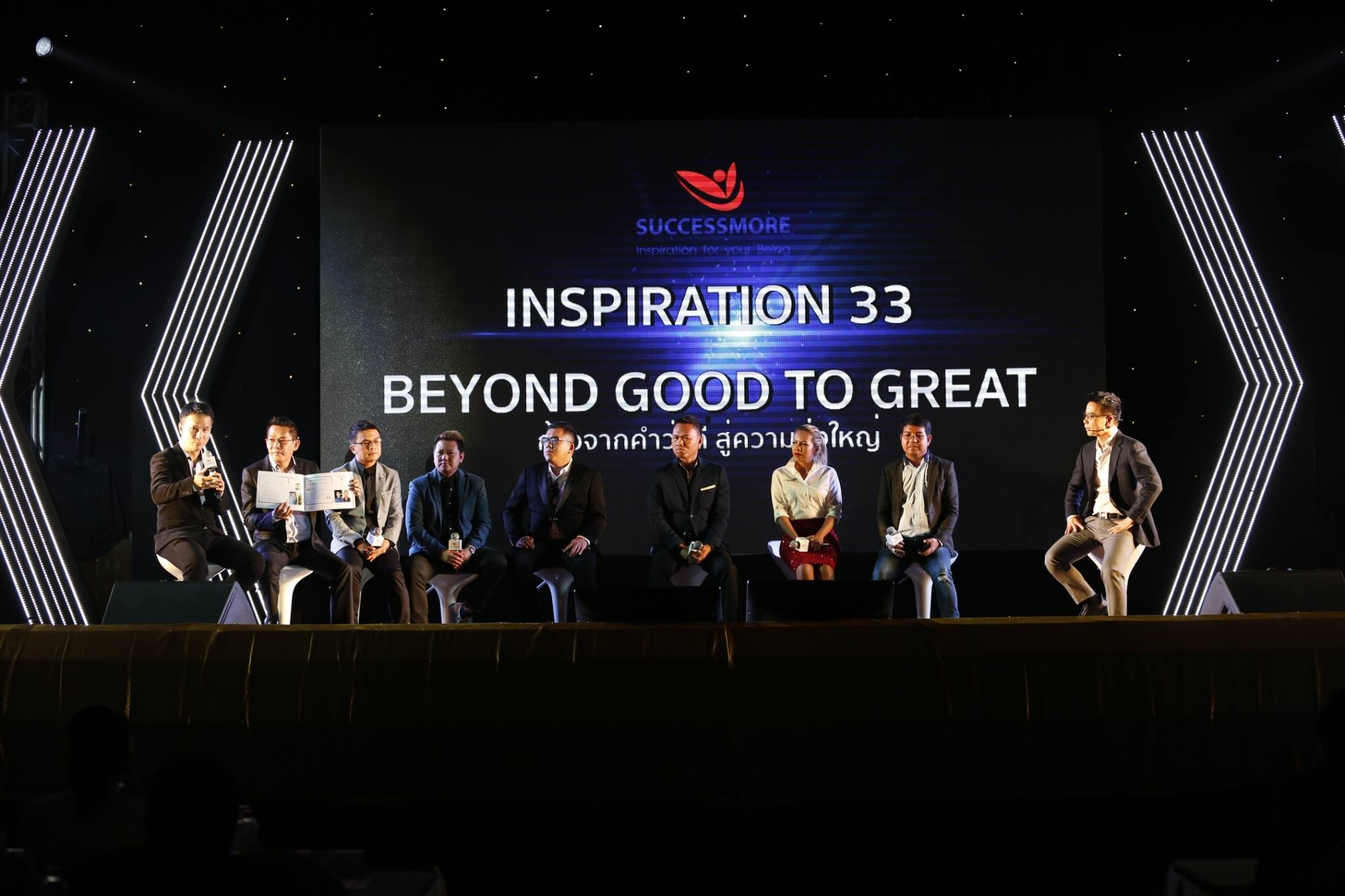 SUCCESSMORE Inspiration ครั้งที่ 33 (7)