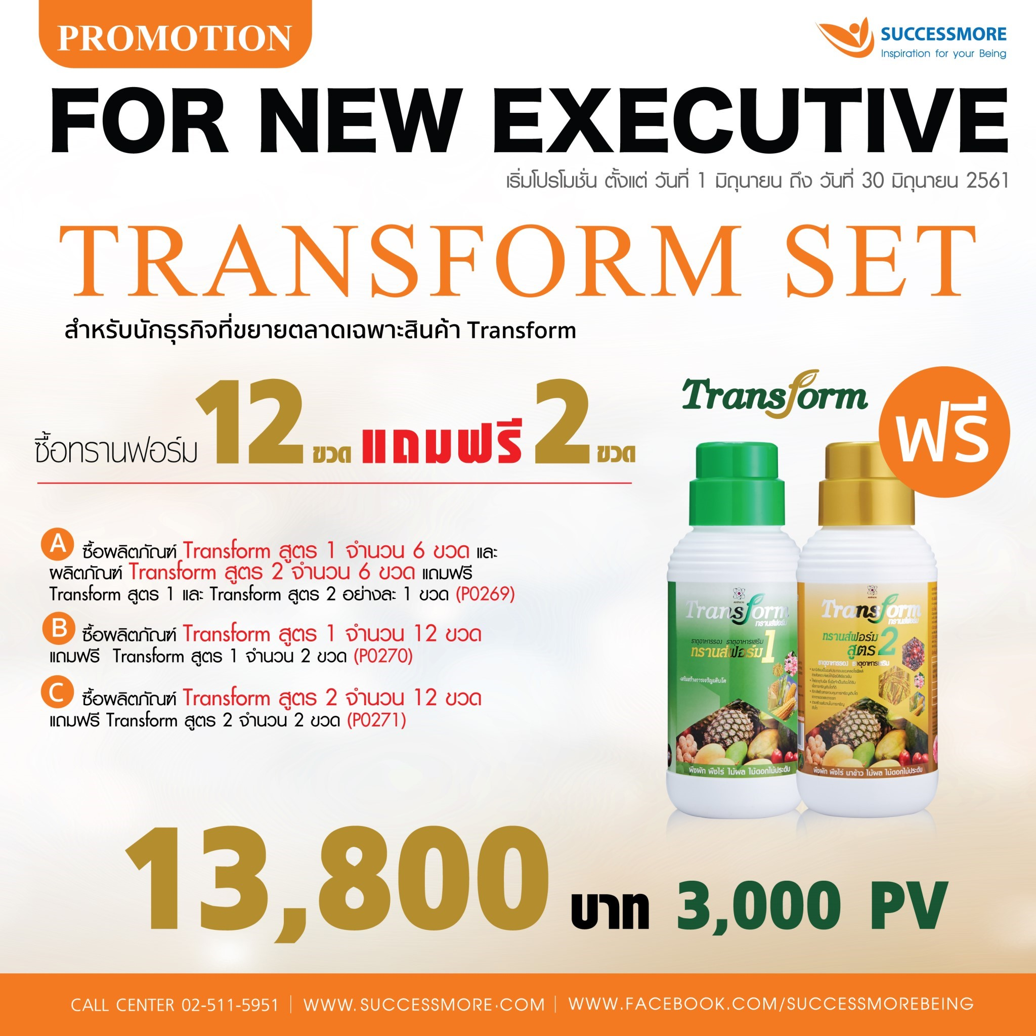 SUCCESSMORE PROMOTION FOR NEW EXECUTIVE (3)
