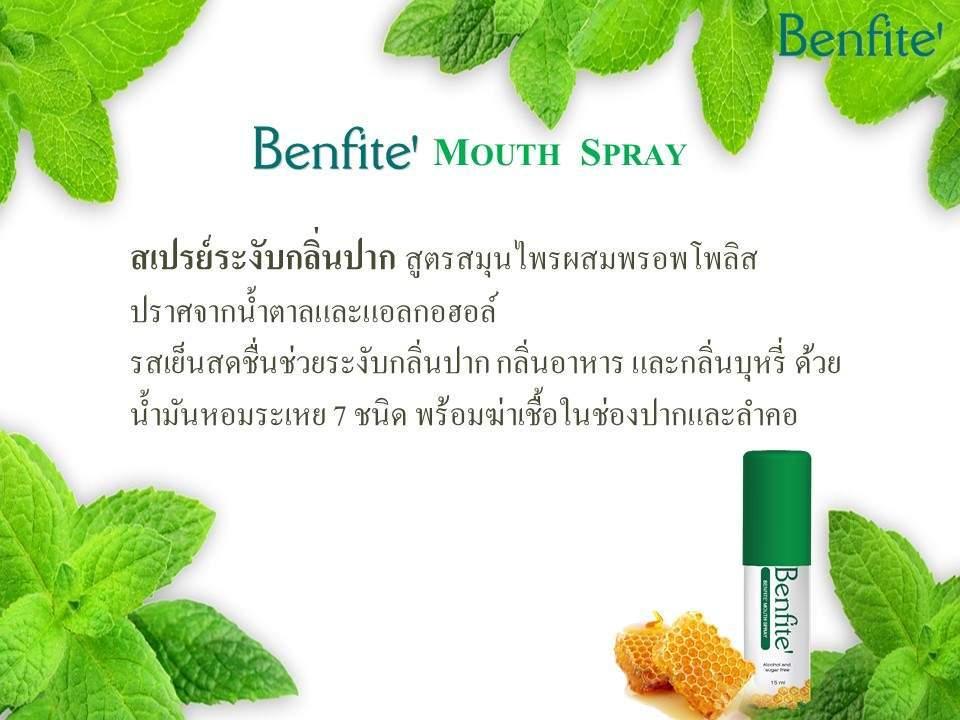 รายละเอียด Benfite' MOUTH SPRAY (สเปรย์ระงับกลิ่นปาก) (2)