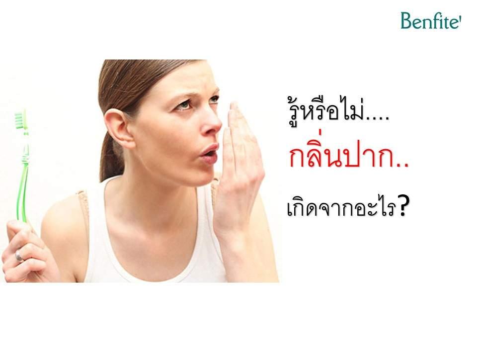 รายละเอียด Benfite' TOTAL CARE MOUTH WASH (น้ำยาบ้วนปาก) (12)