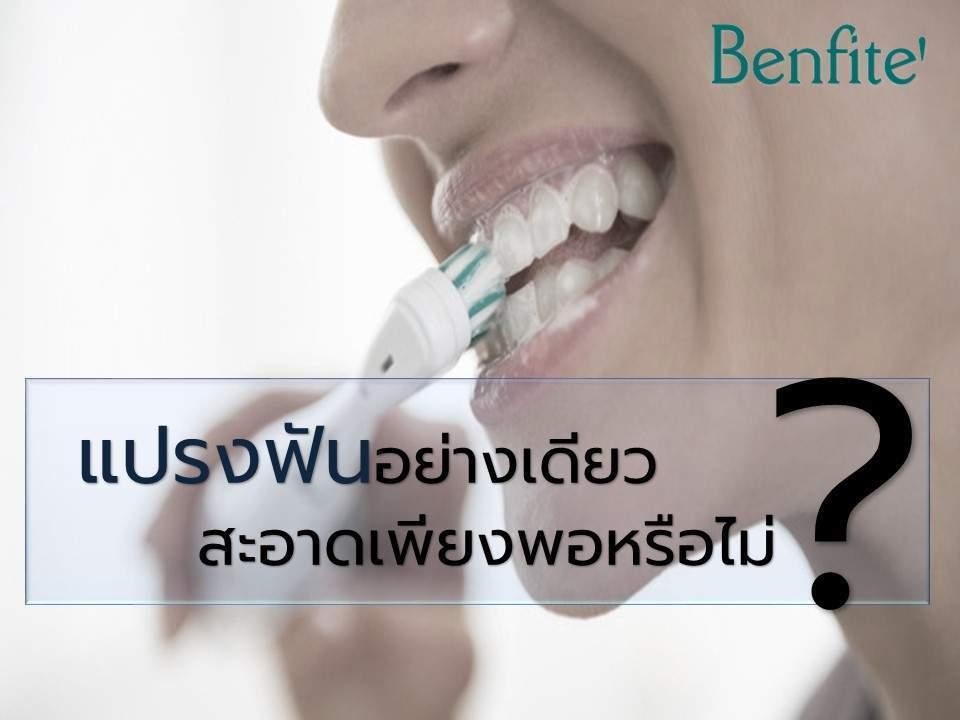 รายละเอียด Benfite' TOTAL CARE MOUTH WASH (น้ำยาบ้วนปาก) (14)
