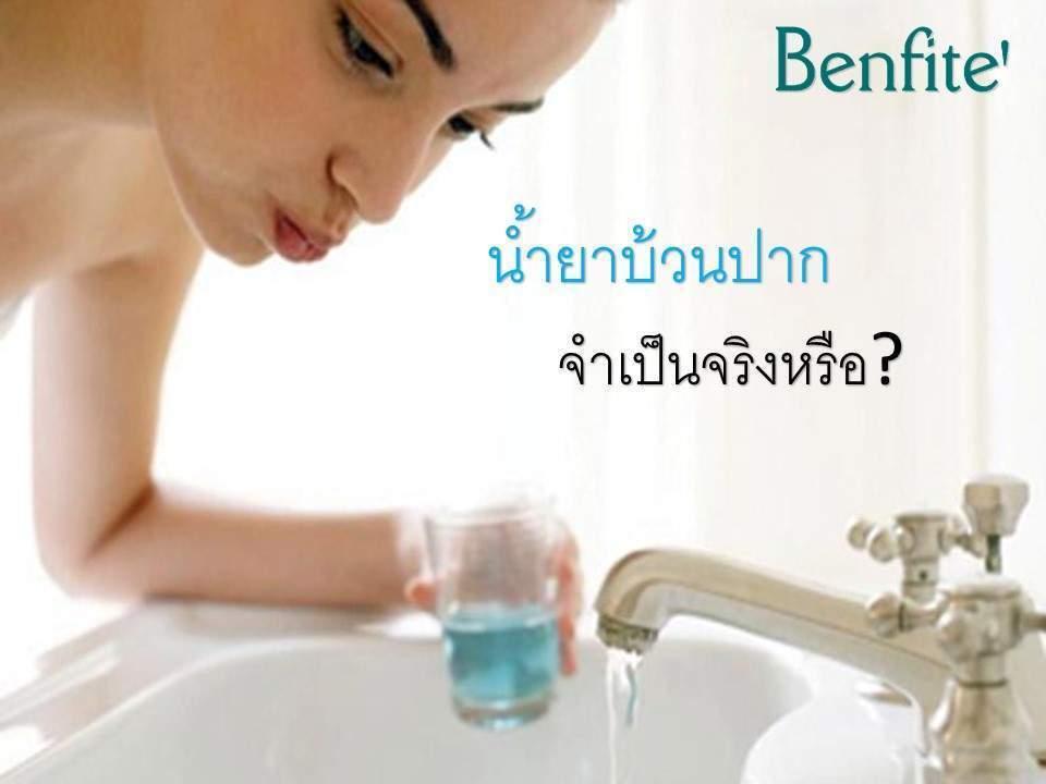 รายละเอียด Benfite' TOTAL CARE MOUTH WASH (น้ำยาบ้วนปาก) (15)