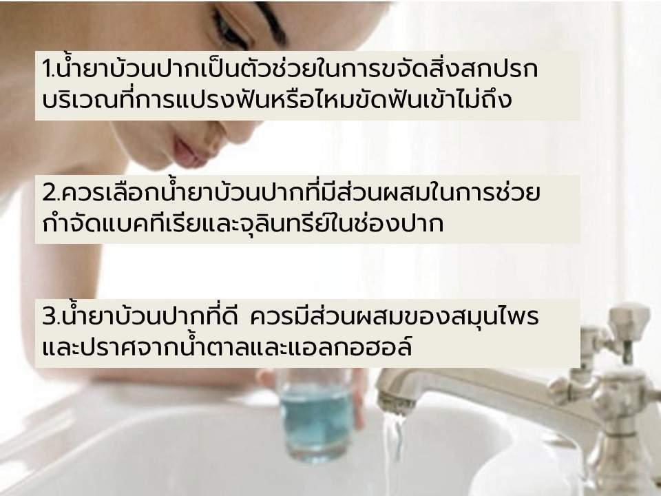 รายละเอียด Benfite' TOTAL CARE MOUTH WASH (น้ำยาบ้วนปาก) (16)