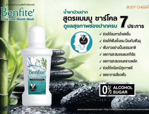 Benfite' TOTAL CARE MOUTH WASH (น้ำยาบ้วนปาก)