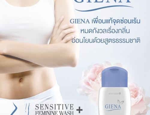 GIENA (จีน่า) ผลิตภัณฑ์ทำความสะอาดจุดซ่อนเร้น