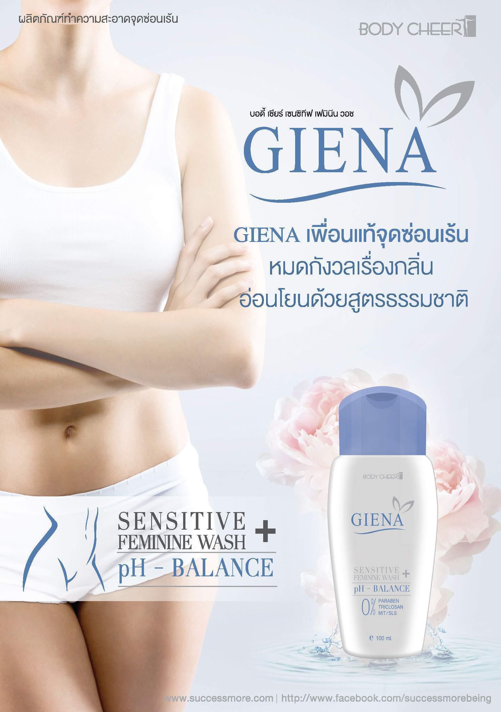 GIENA (จีน่า) ผลิตภัณฑ์ทำความสะอาดจุดซ่อนเร้น-1