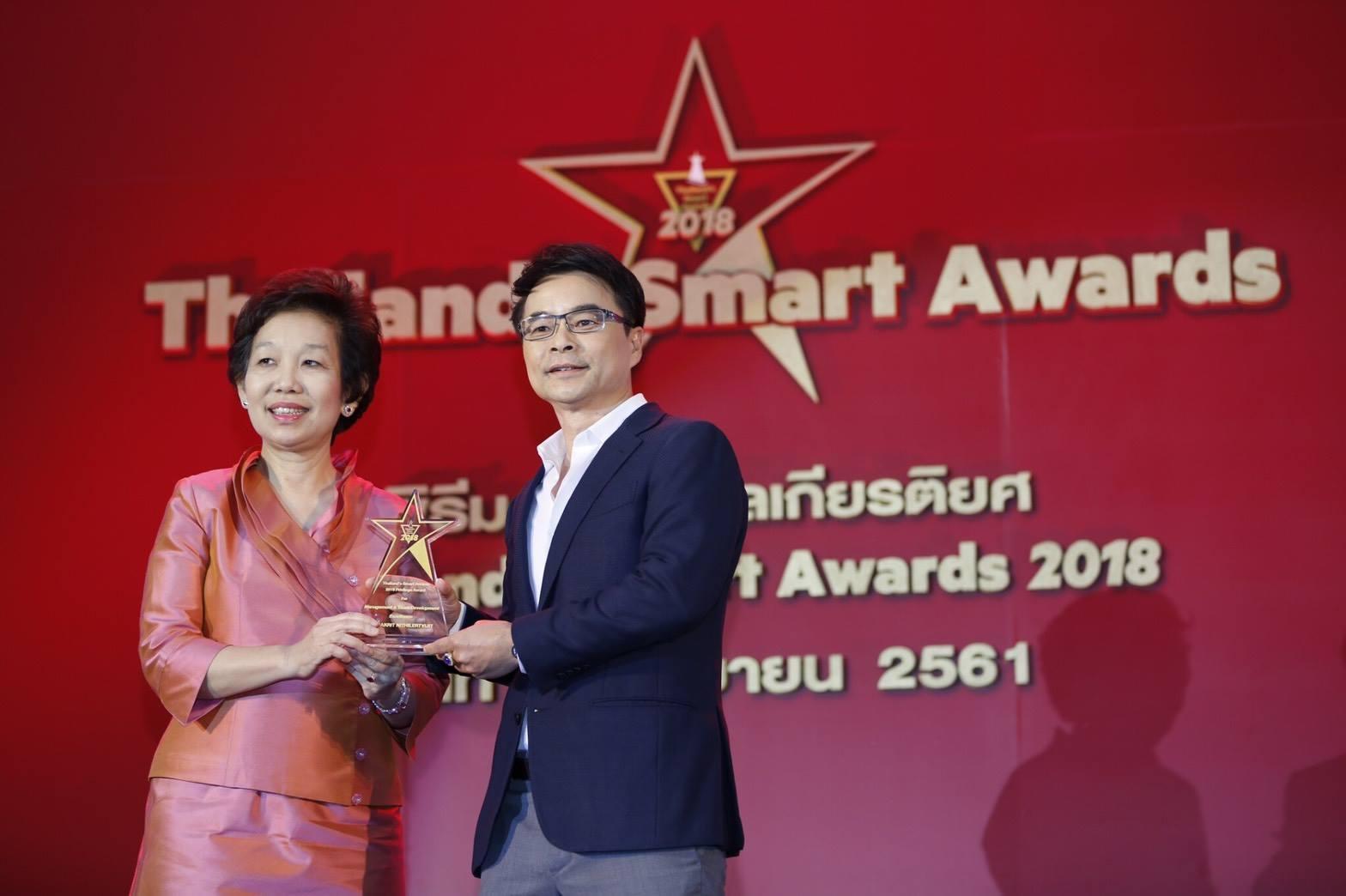 สองผู้ก่อตั้ง SUCCESSMORE รับรางวัลในงาน Thailand's Smart Awards 2018 (3)