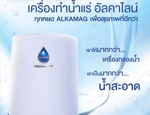 ALKAMAG Mineral & Alkaline Water เครื่องทำน้ำแร่อัลคาไลน์