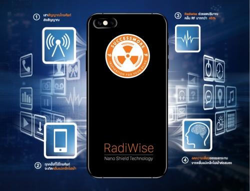 RadiWise Nano Shield Technology เรดิไวส์ ป้องกันรังสีจากโทรศัพท์มือถือ