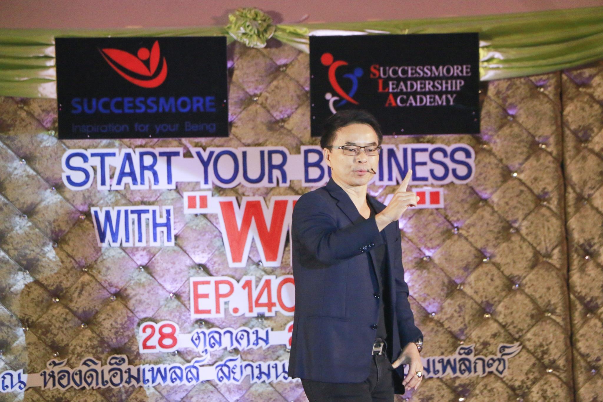 SUCCESSMORE WHY EP.140 จ.สงขลา (1)