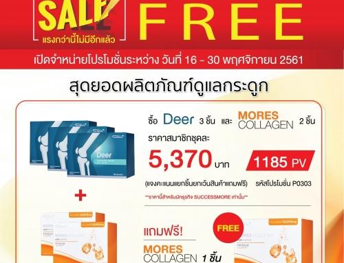 โปรโมชั่น สุดยอดผลิตภัณฑ์ดูแลกระดูก Deer + Mores Collagen