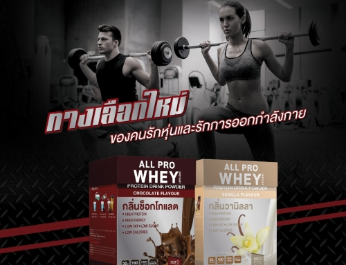 ALL PRO WHEY PROTEIN เวย์โปรตีน