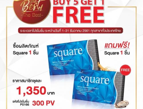 โปรโมชั่น square สแควร์ ซื้อ 1 แถม 1