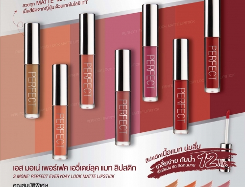 S MONE' Perfect Lipstick (ลิปสติก)