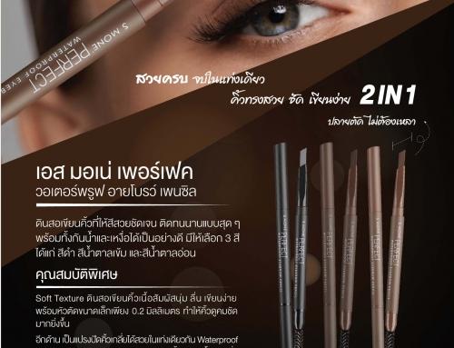 S MONE' Perfect Waterproof Eyebrow Pencil (ดินสอเขียนคิ้ว)