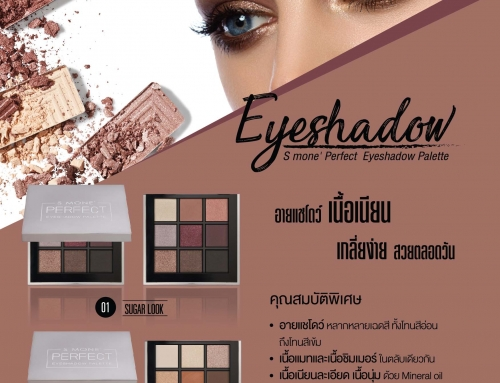 S MONE' Perfect Eyeshadow Palette (อายแชโดว์)