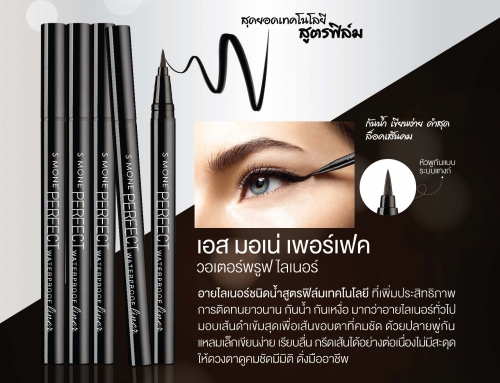 S MONE' Perfect Waterproof Liner (อายไลเนอร์)