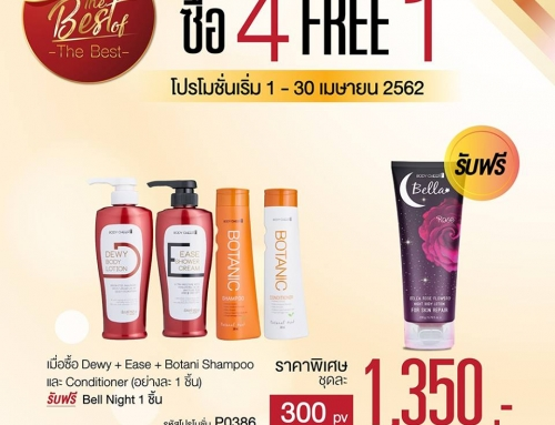 โปรโมชั่น Dewy+Ease+Botanic Shampoo+Conditioner แถม Bella Night