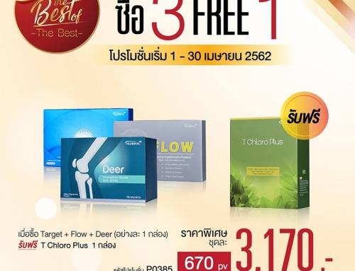 โปรโมชั่น Target+Flow+Deer แถมฟรี T Chloro Plus