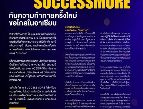 SUCCESSMORE กับความท้าทายครั้งใหม่ ขอไกลในอาเซียน