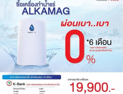 โปรโมชั่น เครื่องทำน้ำแร่ ALKAMAG ผ่อน 0% 6 เดือน