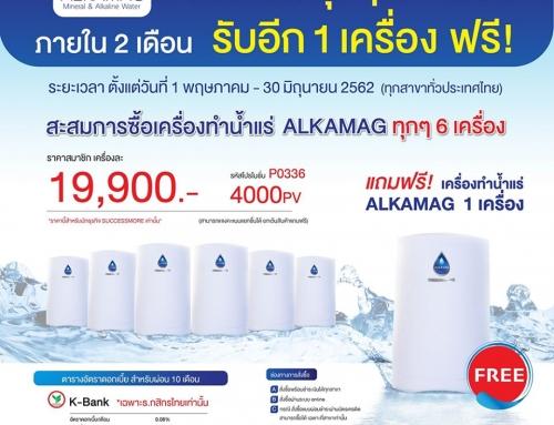โปรโมชั่น เครื่องทำน้ำแร่ Alkamag ซื้อ 6 เครื่อง รับฟรีอีก 1 เครื่อง
