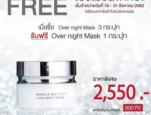 โปรโมชั่น Over night Mask 3 แถม 1