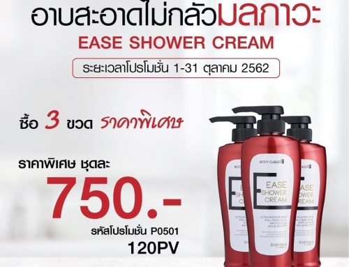 โปรโมชั่น ครีมอาบน้ำ ราคาพิเศษ