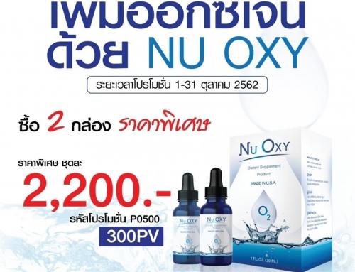 โปรโมชั่น Nu Oxy ราคาพิเศษ