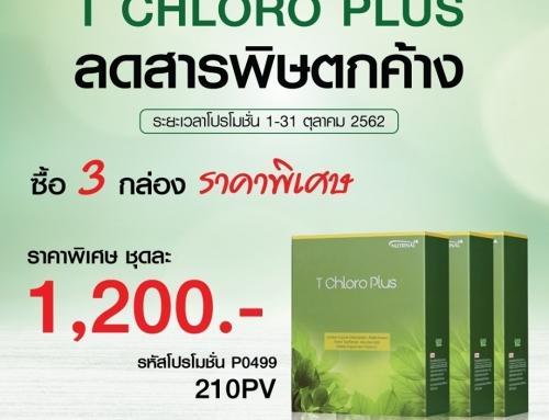 โปรโมชั่น T Chloro Plus ราคาพิเศษ
