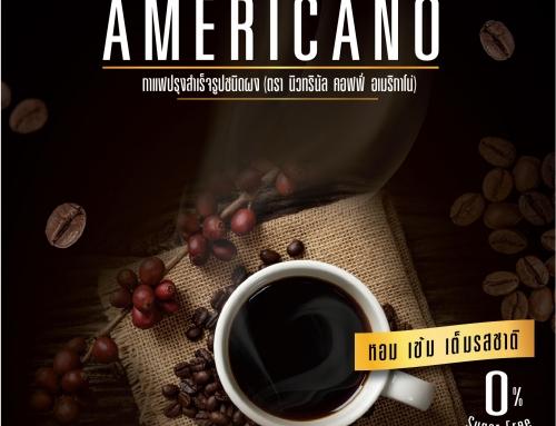 Nutrinal Coffee Americano (นิวทรินัล คอฟฟี่ อเมริกาโน่)