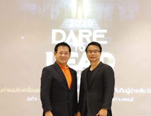 "Diamond Forum ""2020 DARE TO LEAD กล้าที่จะนำ"""