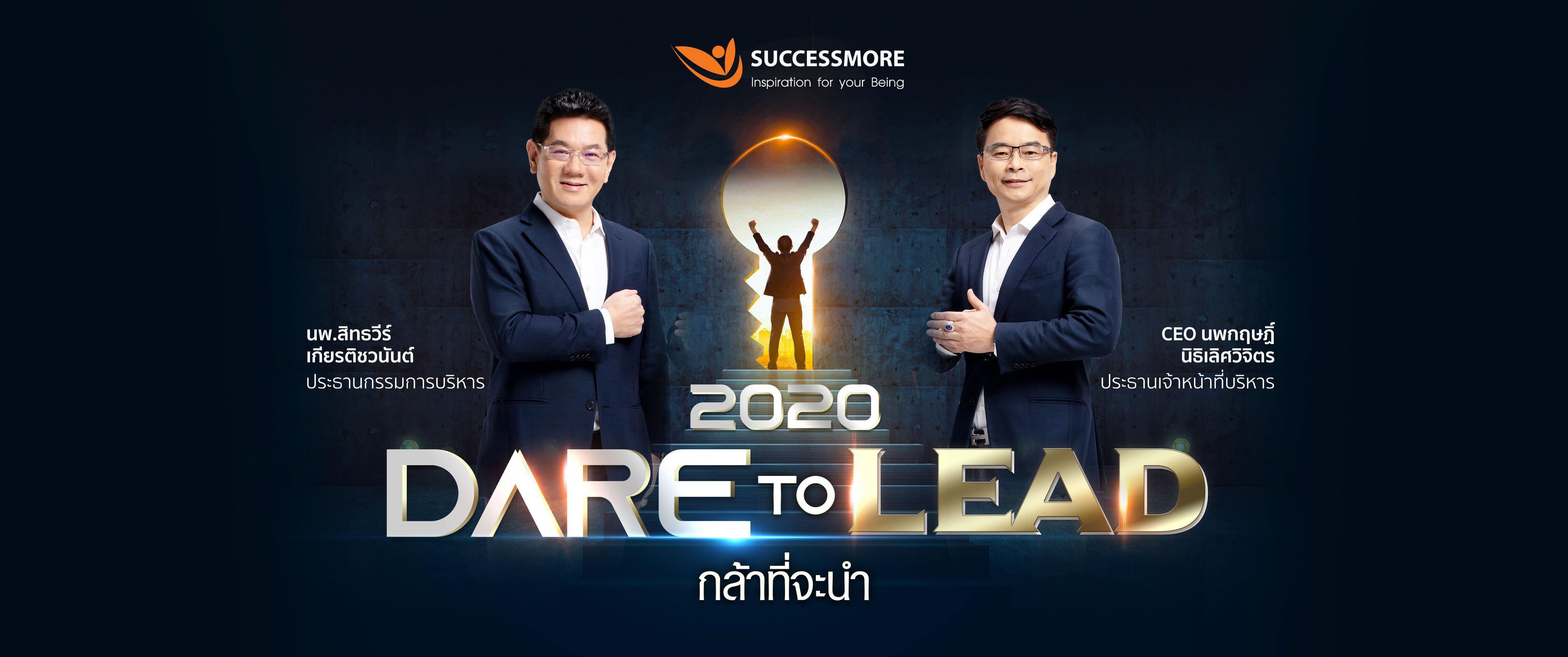successmore-cover-2020